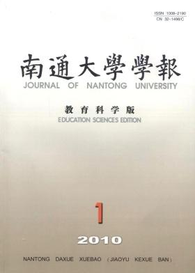 南通大学学报(教育科学版)