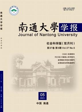 南通大学学报(社会科学版)