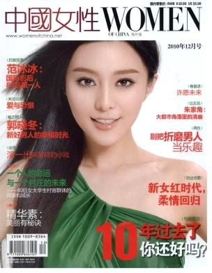 中国女性(中文海外版)