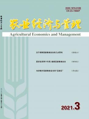 农业经济与管理