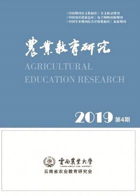 农业教育研究