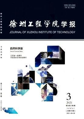 徐州工程学院学报(自然科学版)