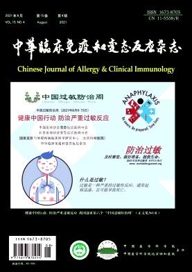 中华临床免疫和变态反应杂志