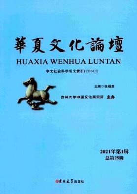 華夏文化論壇