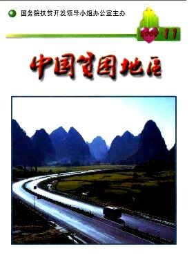 中国贫困地区