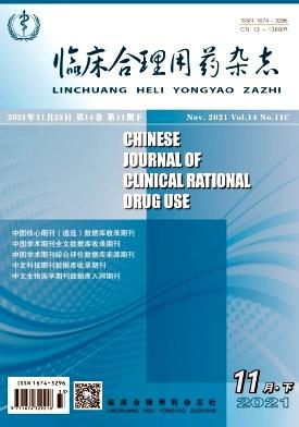 临床合理用药杂志