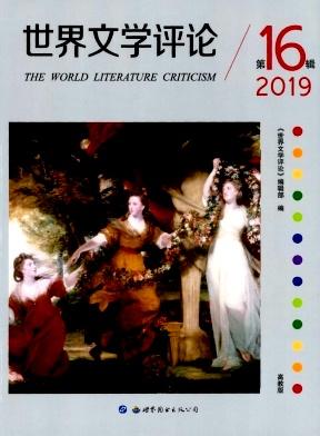 世界文学评论(高教版)