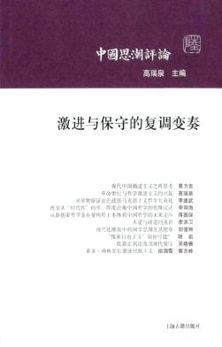 中国思潮评论