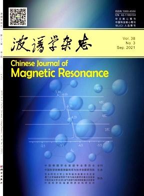 波谱学杂志