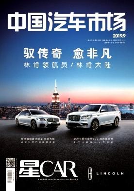 中國汽車市場