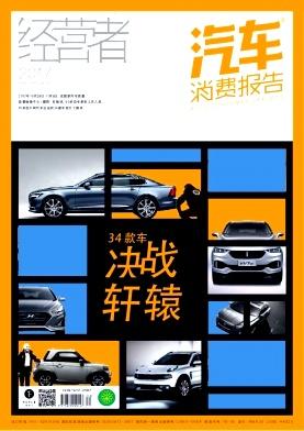 经营者(汽车消费报告)