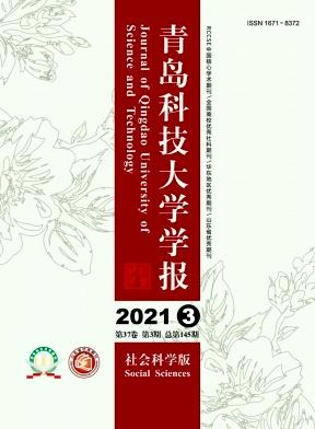 青岛科技大学学报(社会科学版)
