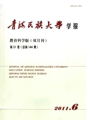 青海民族大学学报(教育科学版)