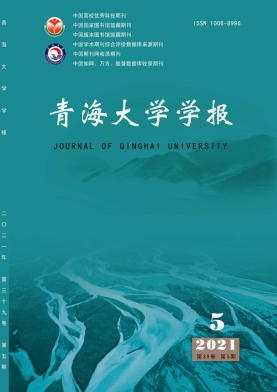 青海大学学报