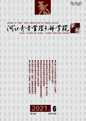 河北青年管理干部学院学报