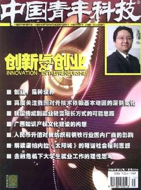 中国青年科技