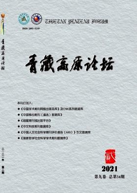 青藏高原论坛