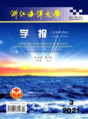 浙江海洋大学学报(自然科学版)