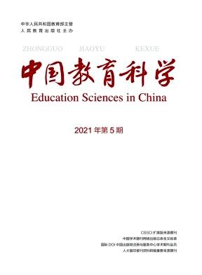 中国教育科学