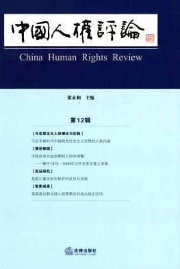 中国人权评论