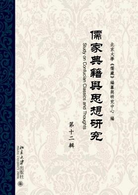 儒家典籍与思想研究