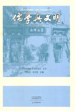 儒学与文明