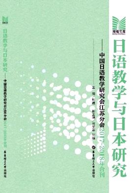 日语教学与日本研究