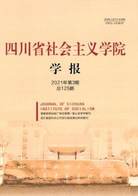 四川省社会主义学院学报