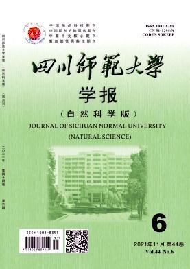 四川師范大學學報(自然科學版)