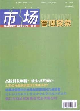 市场周刊(管理探索)