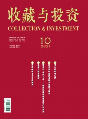 收藏與投資