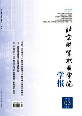 北京财贸职业学院学报