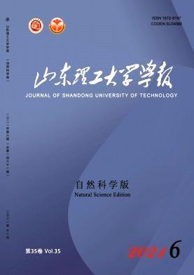 山东理工大学学报(自然科学版)