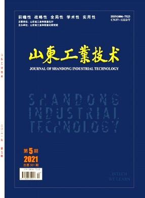 山东工业技术