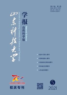 山东科技大学学报(自然科学版)