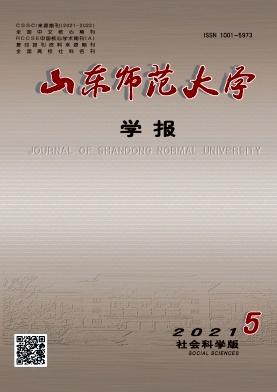 山东师范大学学报(人文社会科学版)