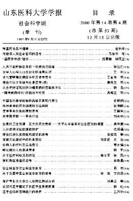 山东医科大学学报(社会科学版)