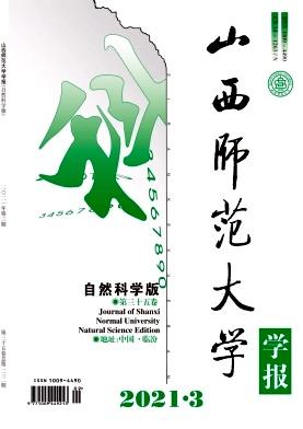 山西师范大学学报(自然科学版)
