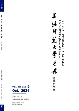 上海师范大学学报(自然科学版)