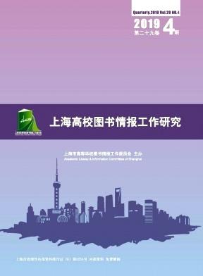 上海高校圖書情報工作研究
