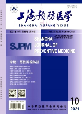 上海預防醫學