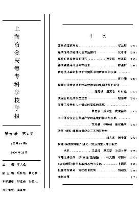 上海冶金高等专科学校学报