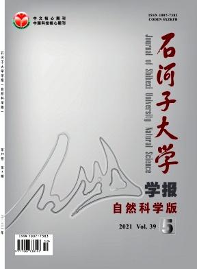 石河子大学学报(自然科学版)
