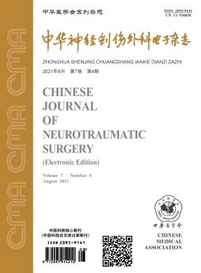 中华神经创伤外科电子杂志