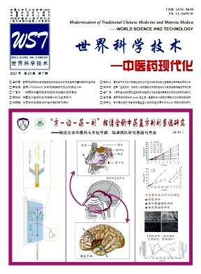 世界科学技术-中医药现代化