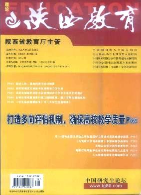 陕西教育(理论版)