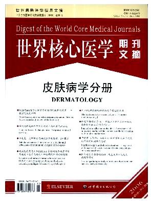 世界核心医学期刊文摘(皮肤病学分册)