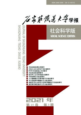 石家庄铁道大学学报(社会科学版)