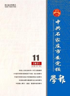中共石家庄市委党校学报