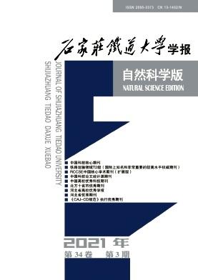 石家庄铁道大学学报(自然科学版)